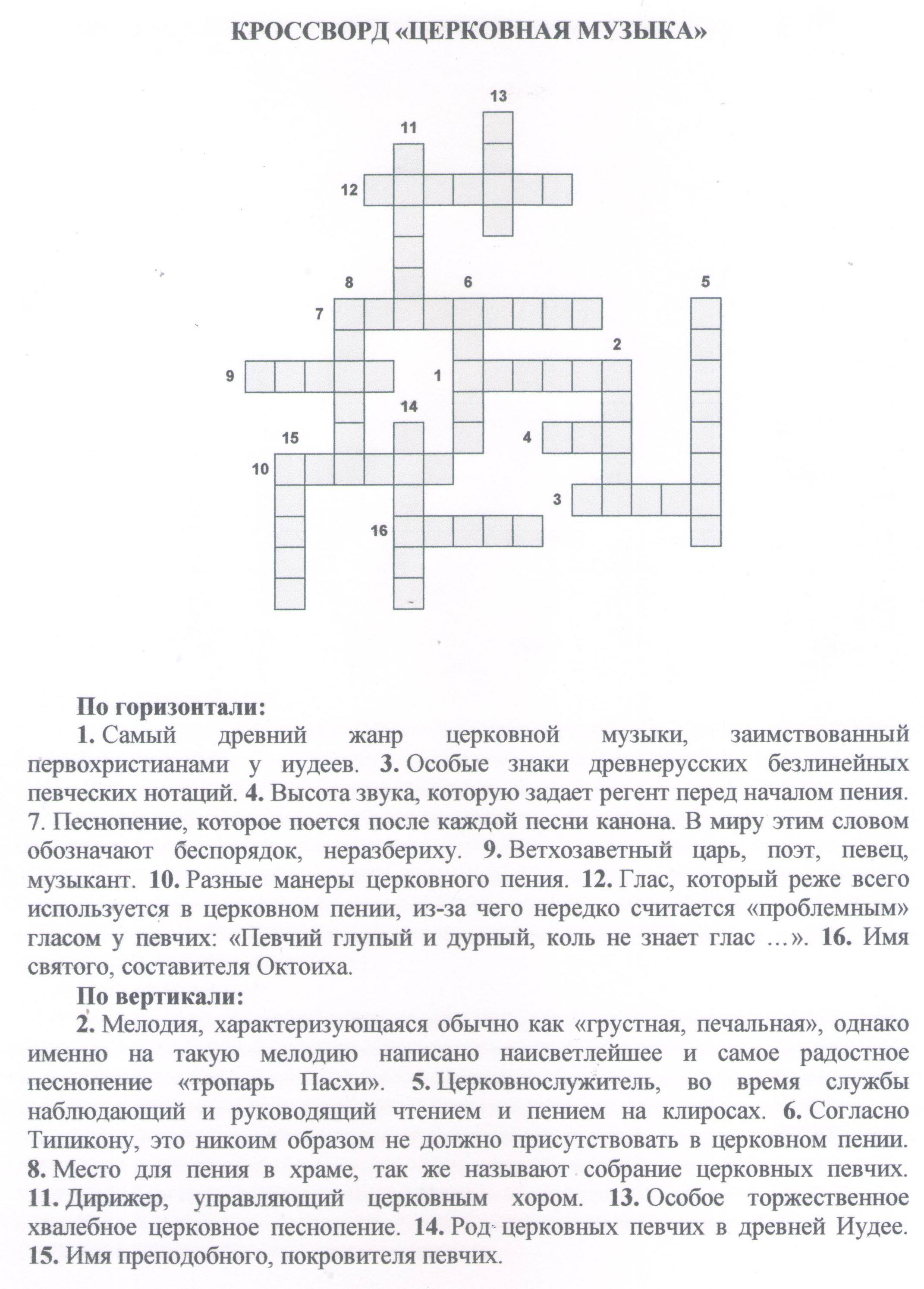 Климова Е.П., ребус 1