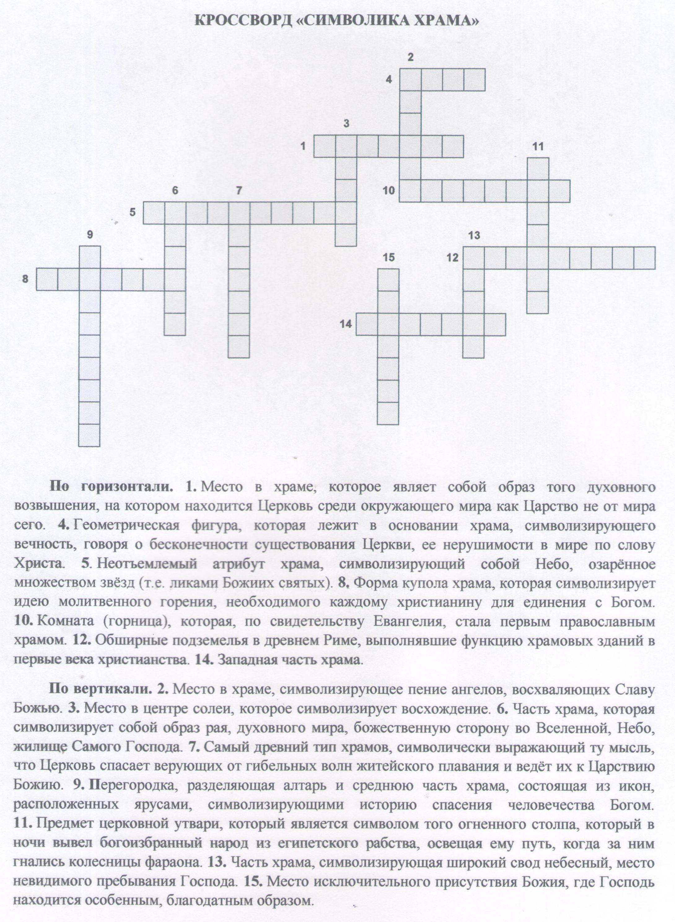 Климова Е.П., ребус 2