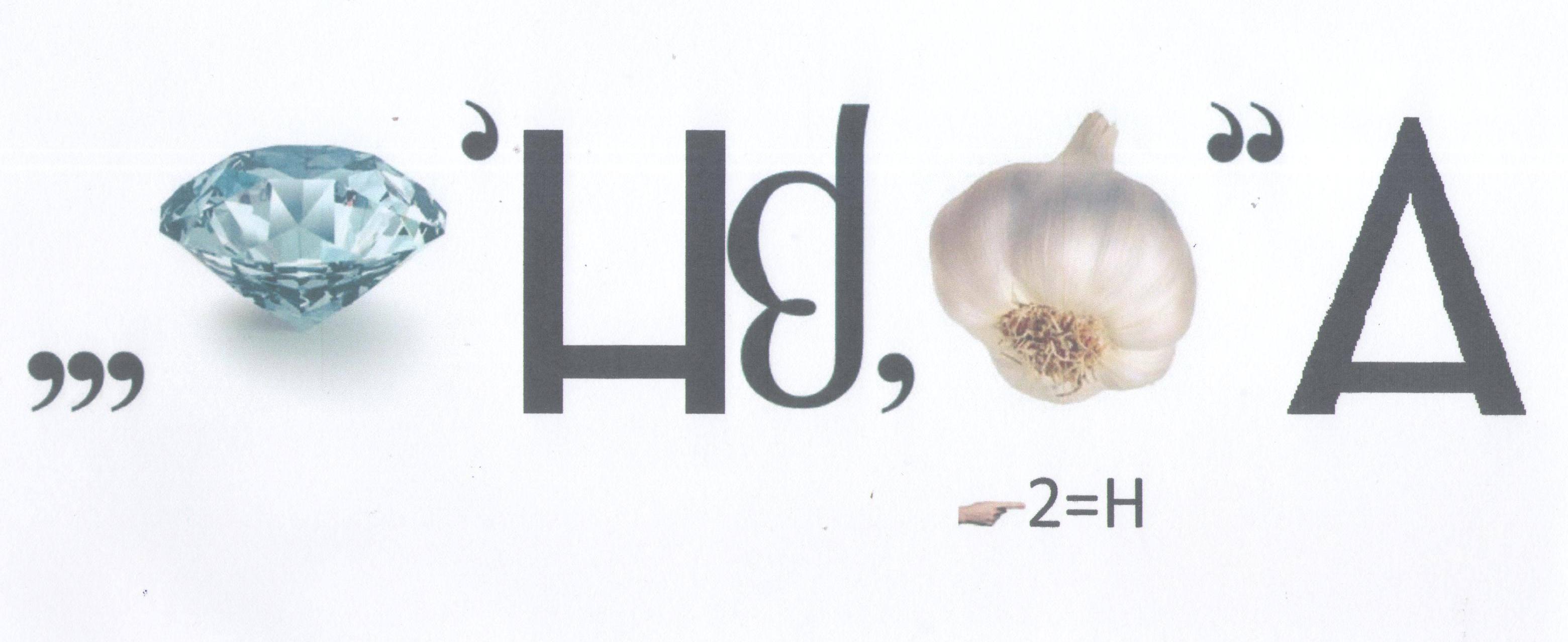 Мамкова О.Г., ребус 3