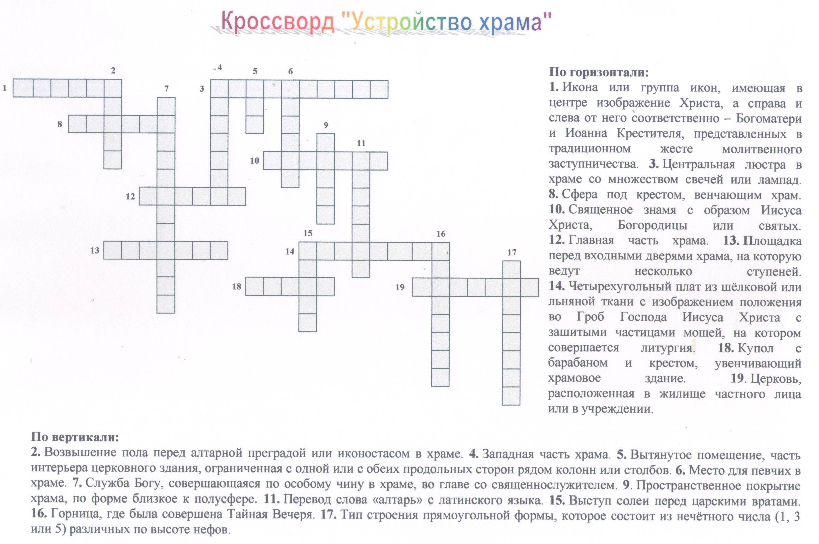 Омельянская О.В., ребус 1