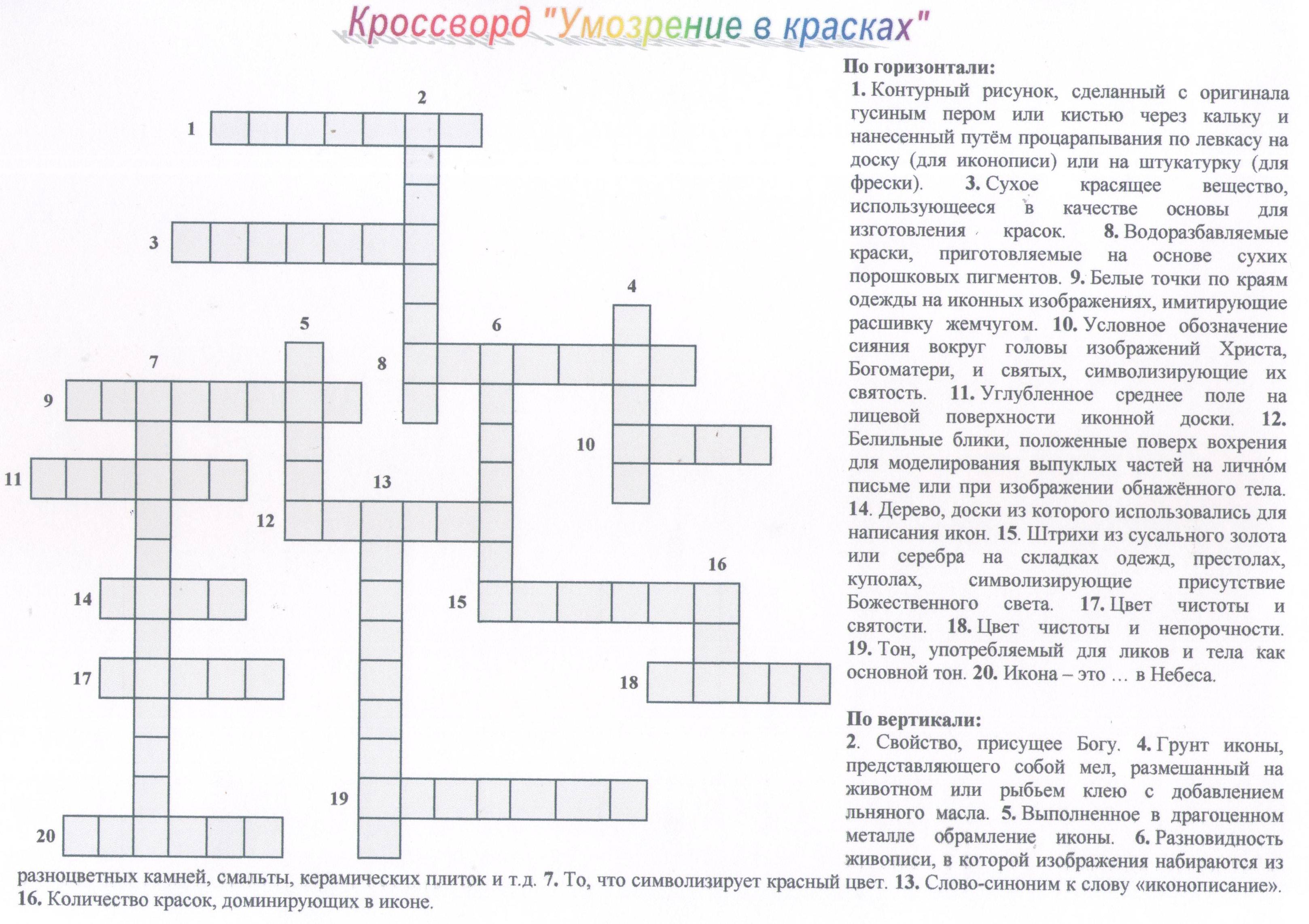 Омельянская О.В., ребус 2