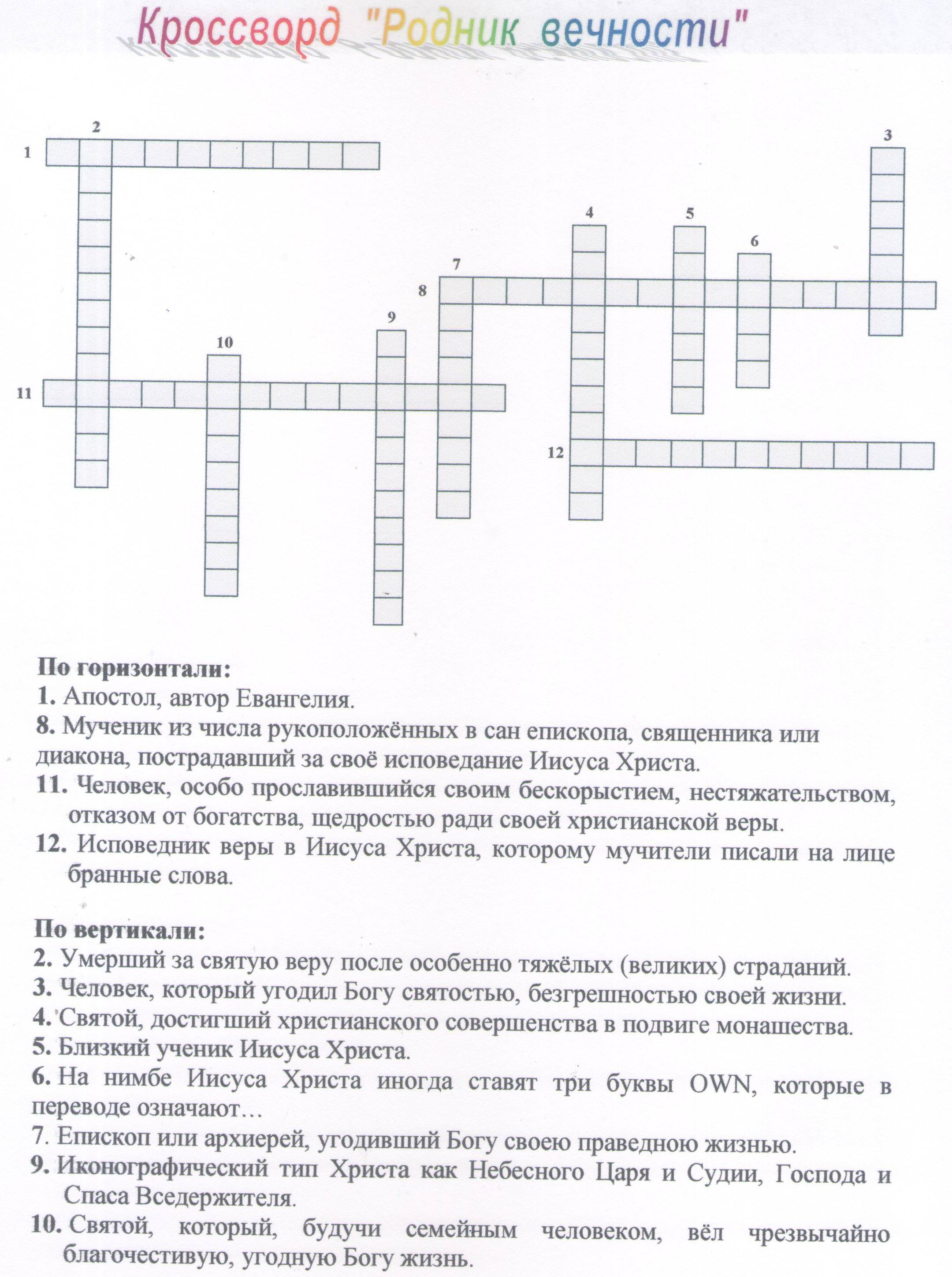 Омельянская О.В., ребус 3