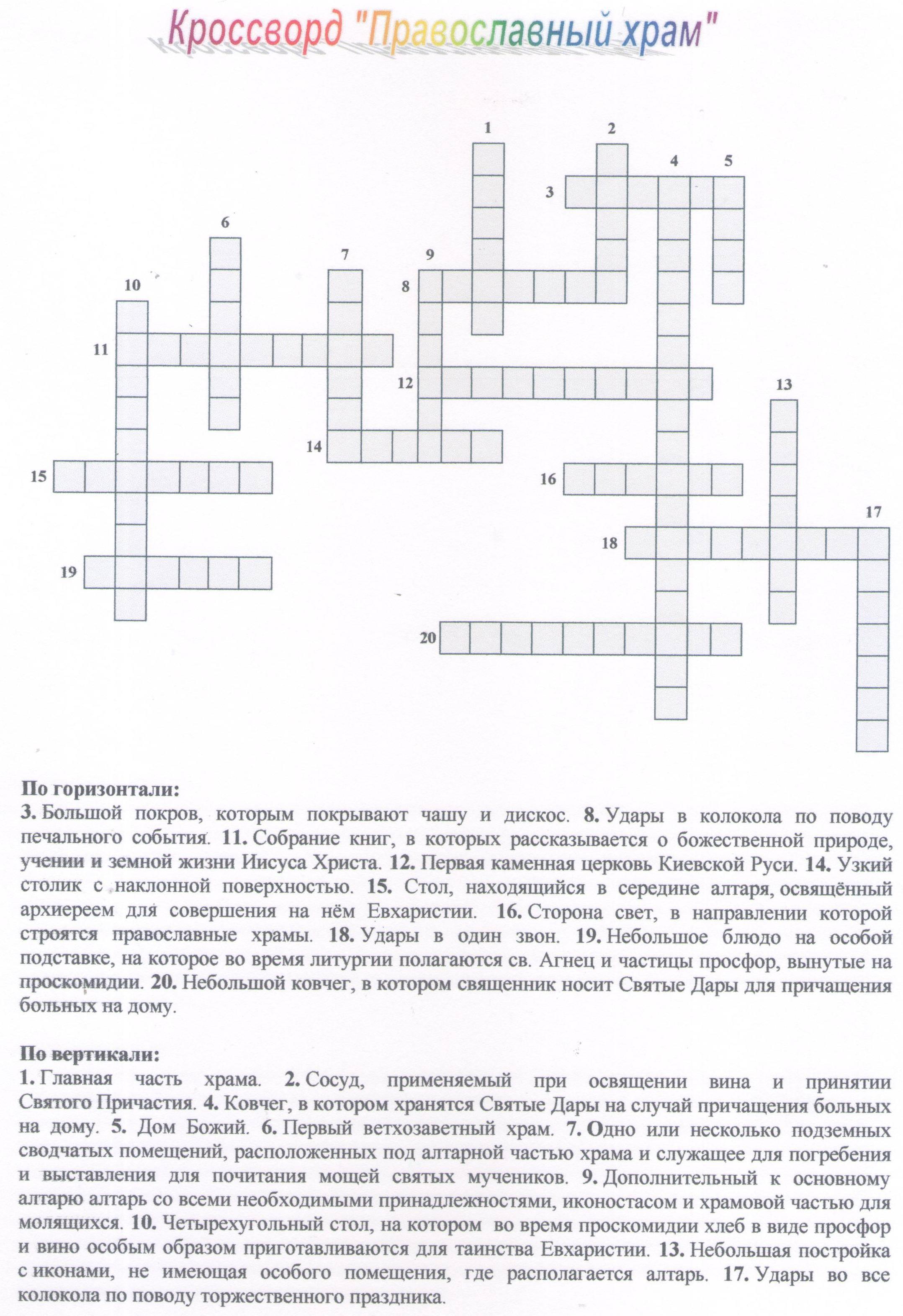 Омельянская О.В., ребус 4