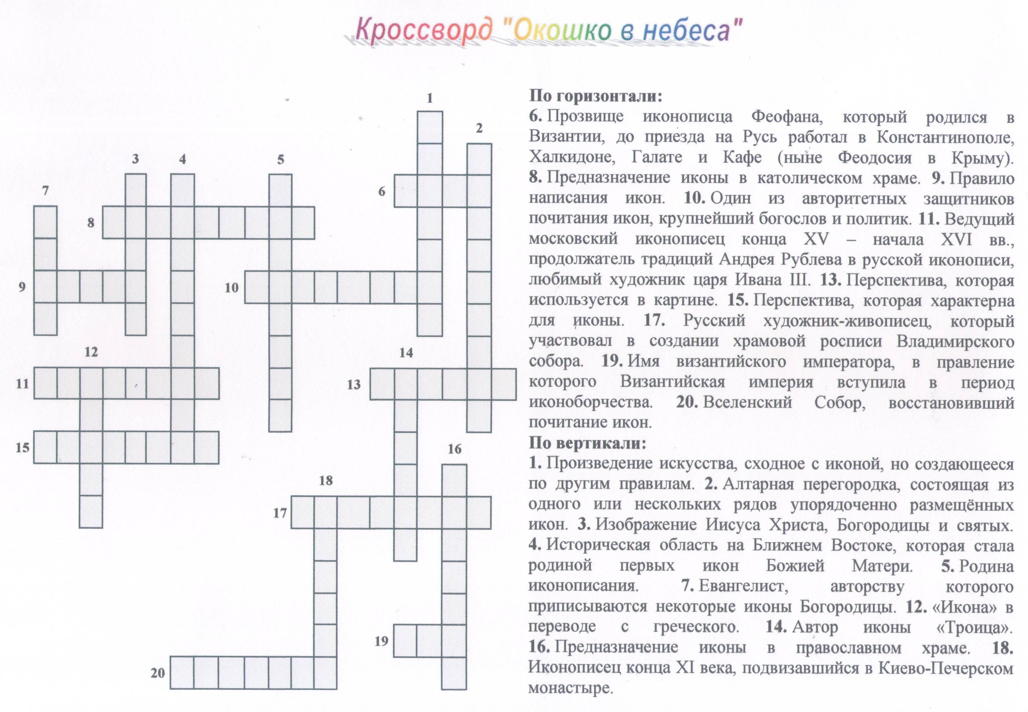 Омельянская О.В., ребус 5