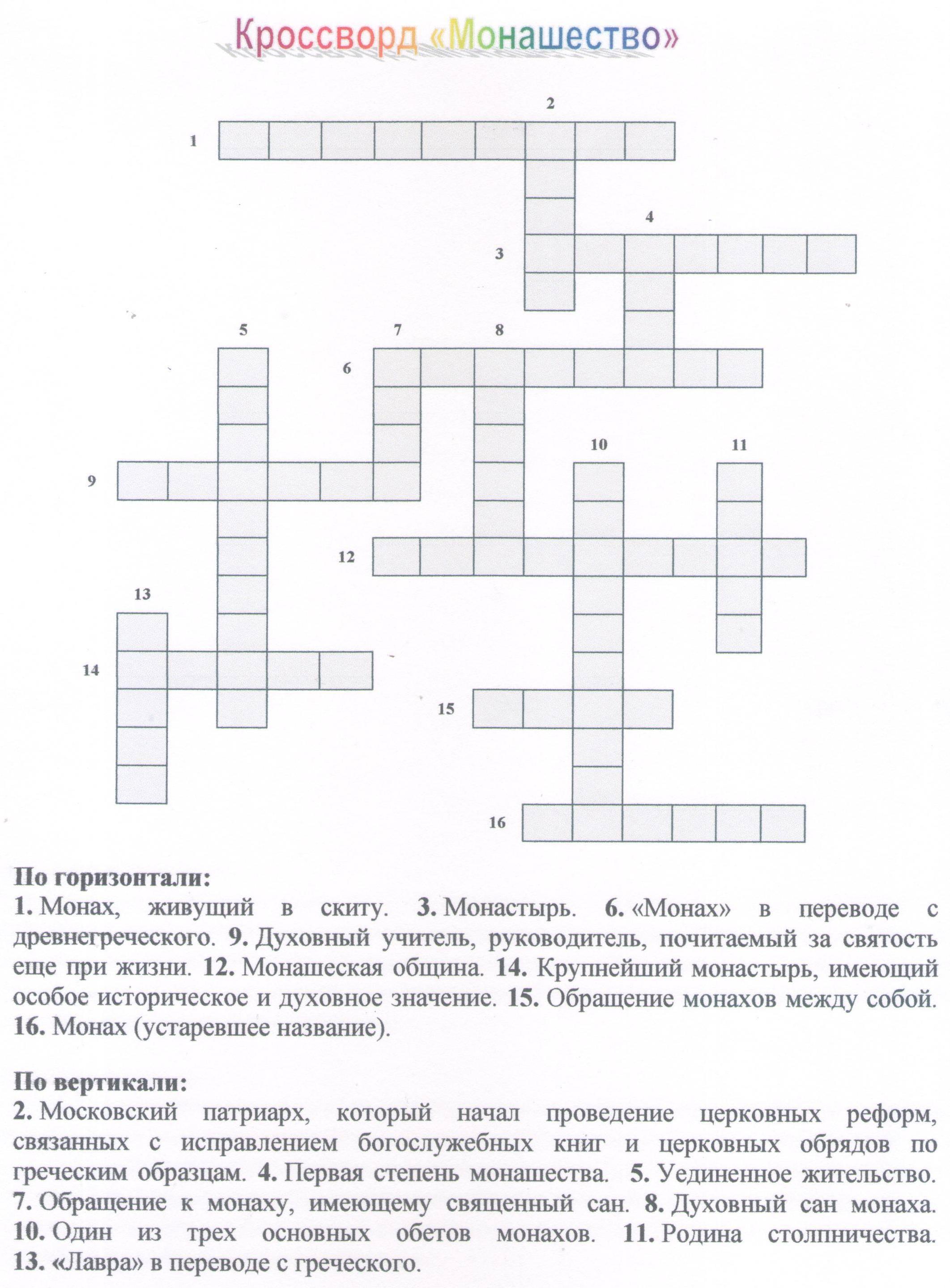 Омельянская О.В., ребус 6