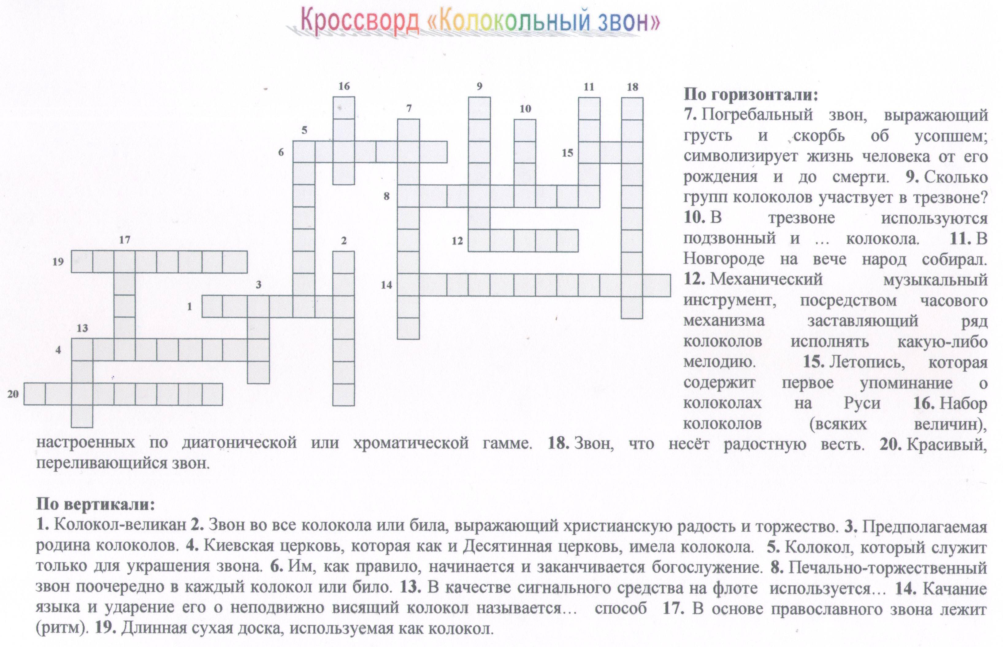 Омельянская О.В., ребус 7