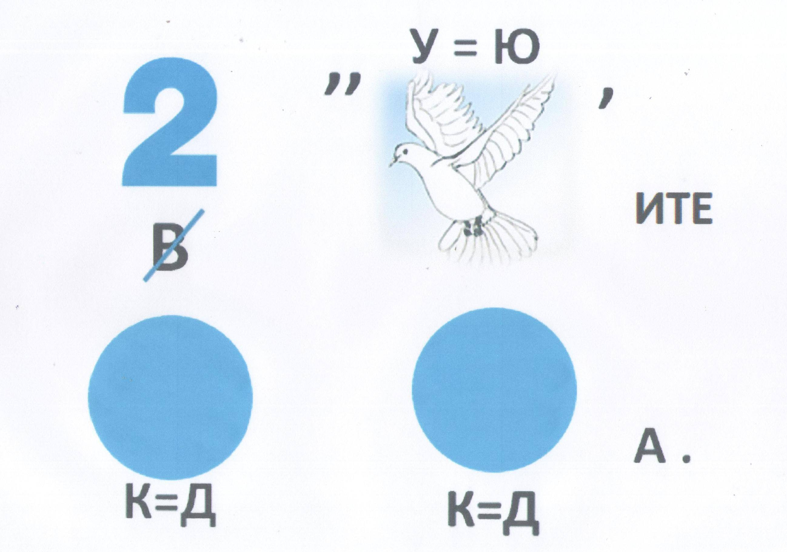 Пустова Ю., Сиваш Д., Кузькин А., ребус 1