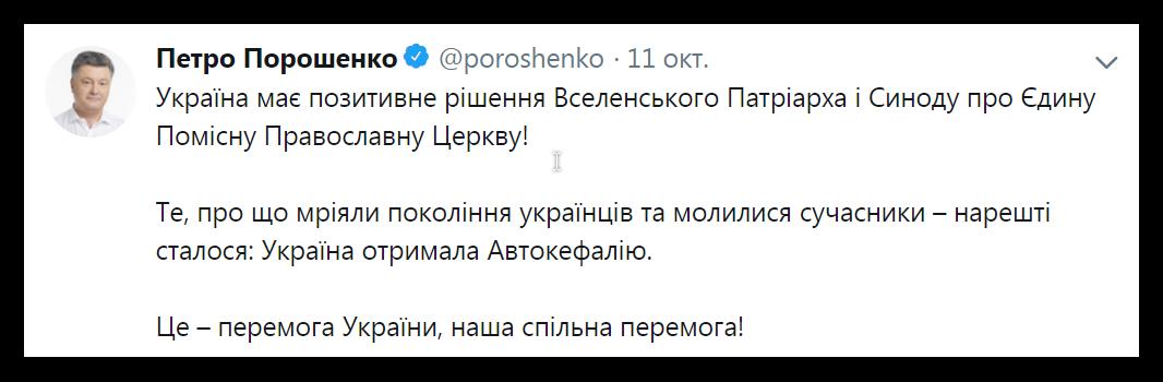 Скриншот твиттер-аккаунта П. Порошенко