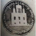 Печатка Петро-Павлівської церкви с. Балабине-Петровське (2)